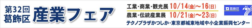 葛飾区産業フェア 公式サイト